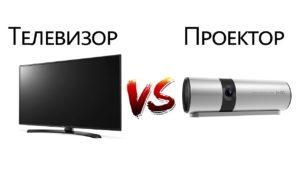 Телевизор против проектор
