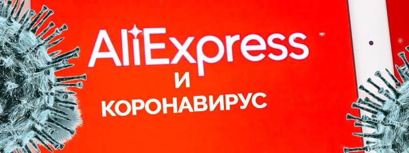 aliexpress-i-koronavirus