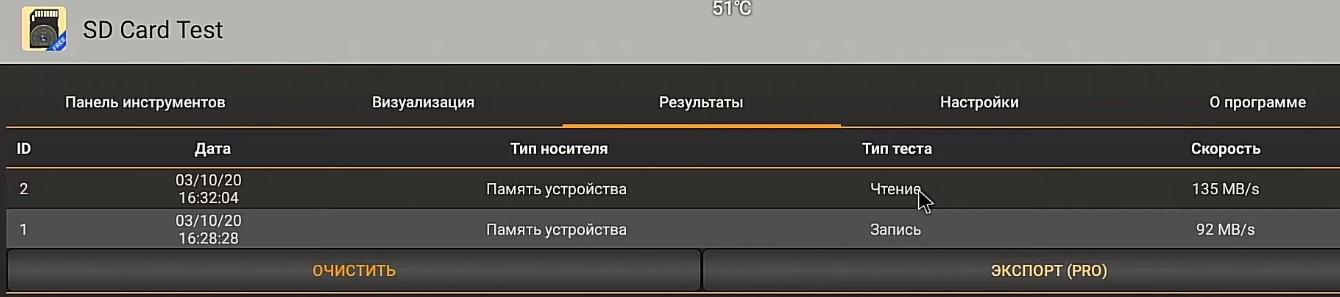 Скорость SD х3