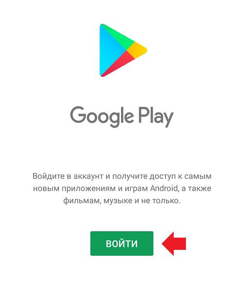 kak-sozdat-google-akkaunt-na-androide