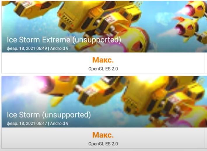 3DMark Ice Storm Extreme Билинг дт-про