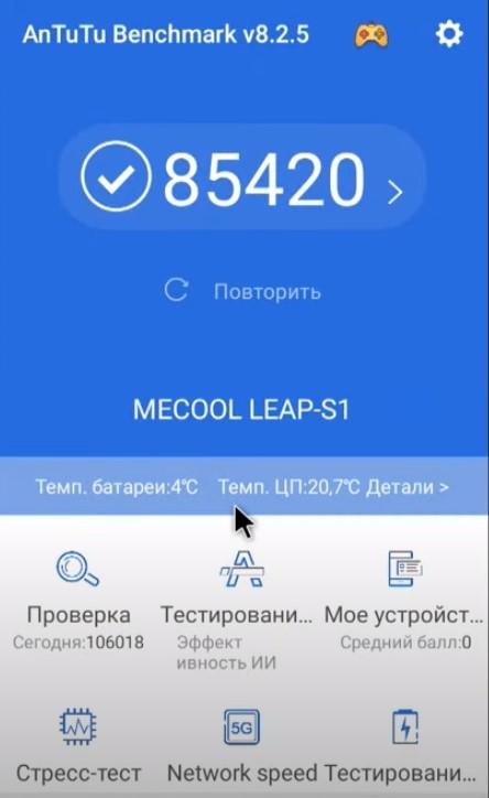 Микул КМ2 Антуту